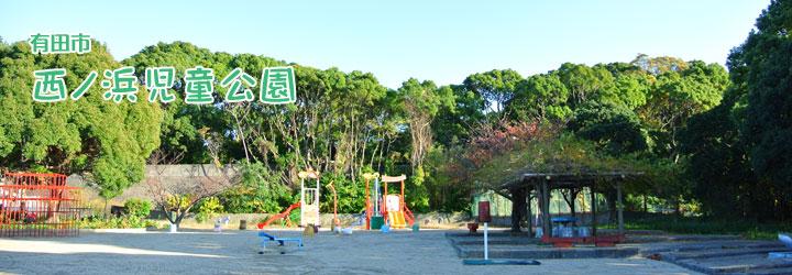 有田市 西ノ浜児童公園 - おでか...
