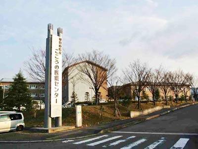 こころ の 医療 センター